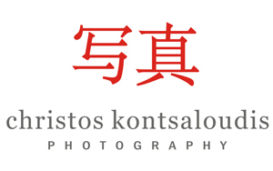 Athens Wedding, Baptism, Maternity  Photography by Christos Kontsaloudis logo